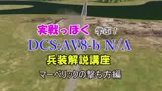 【ゆっくり解説】【DCS:World】実戦っぽく