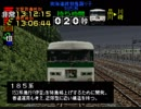 【TAS】東海道線185系特急踊り子111号【電車でGo!Pro】