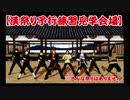 【金カムMMD】漢祭りで【ギガンティックO.T.N】の予行練習場見学会