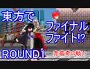 【東方MMD】方ァイナルファイ東 ROUND1