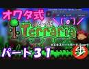 [ゆっくり実況] オワタ式でTerraria パート31[Expert]