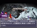迫真トランスフォーマー部 内戦の裏技.wfc 第一章 「ダーク♂エネルゴン」 Part1