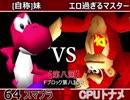 【第八回】64スマブラCPUトナメ実況【Fブロック第八試合】