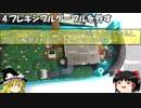 【分解解説】Switchのジョイコンのスティックが壊れたので部品を買って修理に挑む!!【ゆっくり】