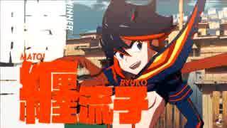 【新作】「キルラキル ザ・ゲーム -異布-