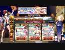 【城プロ:RE】[夏]シェーンブルン宮殿お迎