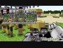 【日刊Minecraft】真・最強の匠は誰か!?ゲリラ編!絶望的センス4人衆がMinecraftをカオス実況!#8