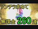 【グラブル】レジェフェス260連(2018年8
