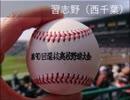 【高校野球】応援歌で振り返る2018春センバツ甲子園&夏予選【作業用BGM】
