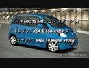 (GT6) 加速&最高速 軽自動車編