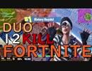 【Fortnite】一級陽キャ建築士のフォートナイト #17【DUO/12kill】