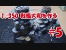 #5【プラモデル製作実況】1/350 戦艦 大和(タミヤキット)を作る