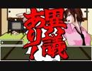 【ゆっくりCoC】3天狗と骨のCTHULHU 第8話【茶番】