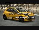 (GT6) 加速&最高速 part6