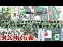 【日台連帯】8.2 東アジアユース競技大会を中止させた中国に...