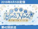 【第42回】 優木かな KANANOTE on the radio