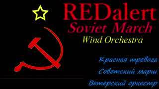 Soviet March-Wind Orchestra