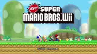 【TAS】Wii NewスーパーマリオブラザーズW