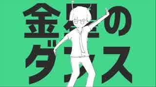 【8月毎日投稿】金星のダンス【歌ってみた】