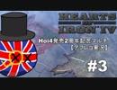 【イギリス視点】Hoi4 発売2周年記念欧州マルチ #3【アフレコ実況】