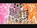 仏教的に正しい一休さんの唄【ハルオロイド・ミナミ(CeVIO)】