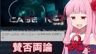 【310円】賛否両論ゲーCase #9 RTA_03:22.06