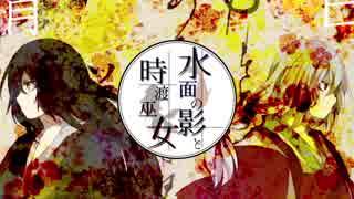 【MEIKO/KAITO】 水面の影と時渡巫女 【オリジナル】