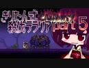 【VOICEROID実況】きりたん式 殺伐テラリアpart5【Terraria C...