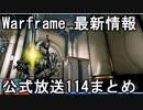 Warframe 8/4 最新情報 公式放送114まとめ【字幕】