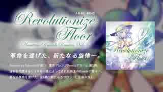 【C94】Revolutionize Floor -Amateras Re