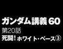ガンダム講義 第60回・第20話「死闘!ホワイト・ベース」解説③