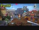 【ドラクエビルダーズ】ロマン溢れる街をクラフティング!【実況】Part15