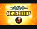 【つきみぐー、】つきみぐーCOLLECTIONβ XFD【C94 金曜東セ18a】