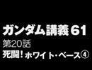 ガンダム講義 第61回・第20話「死闘!ホワイト・ベース」解説④