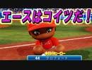 【パワプロ2018】最弱チームから日本一を目指すよpart33【ゆっくり実況】