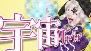 Won☆Chu KissMe!【宇宙Trip】