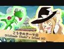 こうやのテーマ☆.Yoshi's island