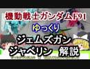 【ガンダムF91】ジェムズガン&ジャベリン 解説【ゆっくり解説】part16