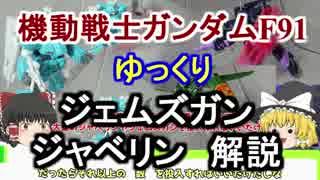 【ガンダムF91】ジェムズガン&ジャベリン