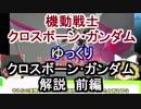 【クロスボーンガンダム】クロスボーン・ガンダム 解説 前編【ゆっくり解説】part1