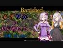 【Banished】きずゆかの初心者村:02【VOICEROID実況】