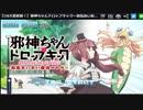 【RPGアツマール】「邪神ちゃんドロップキック」公式ゲームを初見プレイ(#ゲーム実況 / 生放送動画)