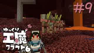 ゆっくり工魔クラフトS6 Part9【minecraft