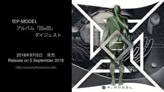【核P-MODEL】アルバム「回=回」ダイジェ