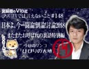 【再編集】チャンネル桜「倒論×3」の舞台裏。奴らの目論見は改憲阻止だ|マスコミでは言えないこと#148*