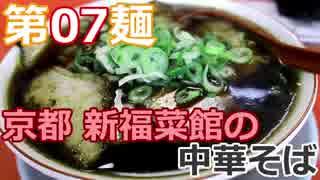 【麺へんろ】第7麺 京都 新福菜館の中華