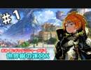 【HEROIC実況】おみくじボウケンシャーが行く世界樹の迷宮X【Part.1】