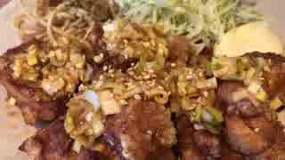 油淋鶏定食(東中野のBuBu)