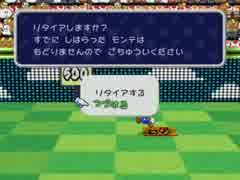 【世界記録】ペーパーマリオRPG 飛行機ゲ