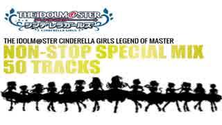 【デレマス】CINDERELLA GIRLS NON-STOP S